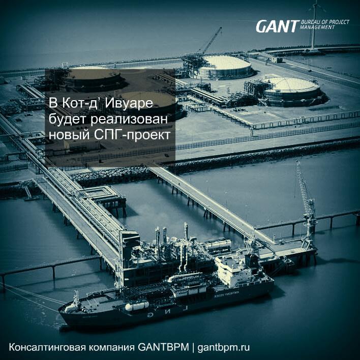 В Кот-д' Ивуаре будет реализован проект нового терминала по импорту природного сжиженного газа