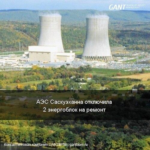 АЭС Саскуэханна отключила 2 энергоблок на ремонт