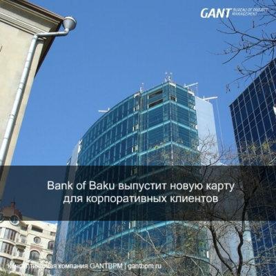 Bank of Baku ???????? ????? ????? ??? ????????????? ????????