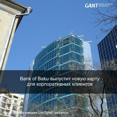 Bank of Baku выпустит новую карту для корпоративных клиентов