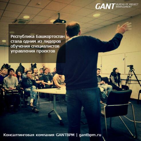 Республика Башкортостан обучает менеджеров проектного управления