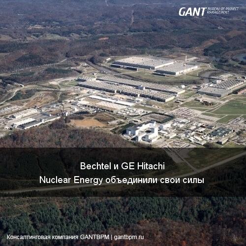 Bechtel и GE Hitachi Nuclear Energy объединили свои силы