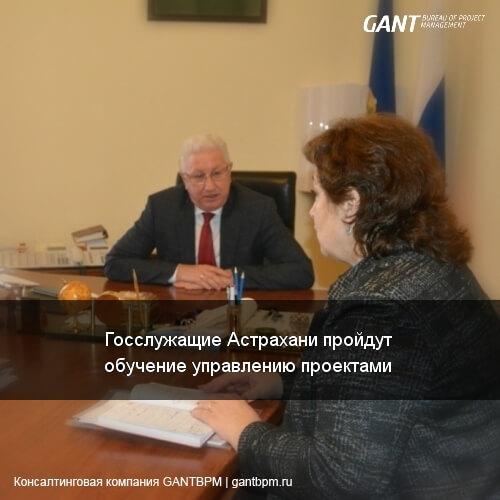 Госслужащие Астрахани пройдут обучение управлению проектами