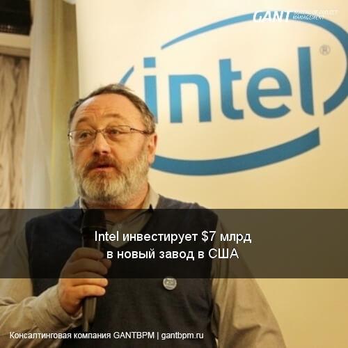 Intel инвестирует $7 млрд в новый завод в США