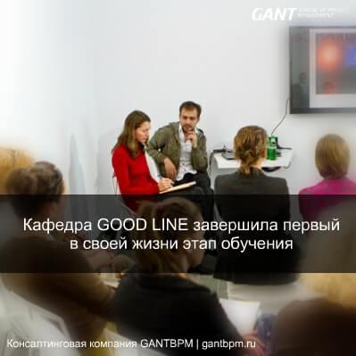 Кафедра GOOD LINE завершила первый в своей жизни этап обучения