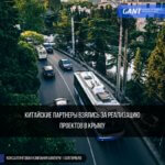Китайские партнеры взялись за реализацию проектов в Крыму