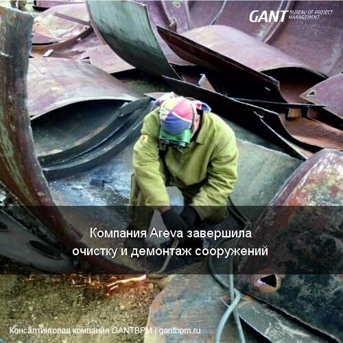 Компания Areva завершила очистку и демонтаж сооружений
