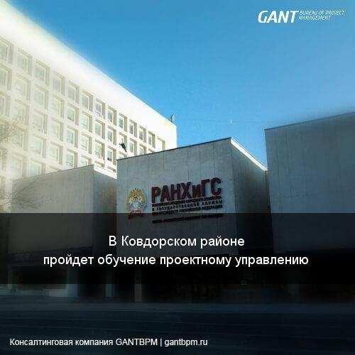 В Ковдорском районе пройдет обучение проектному управлению