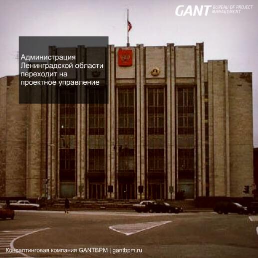 Ленинградская область переходит на проектное управление