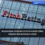 Международные рейтинговые агентства «большой тройки» продолжат