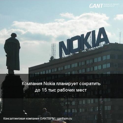 Компания Nokia планирует сократить до 15 тыс рабочих мест