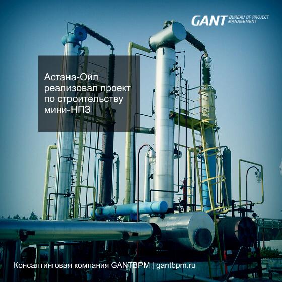 Астана-Ойл реализовал проект по строительству мини-НПЗ