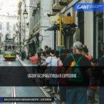 Обзор безработицы в еврозоне