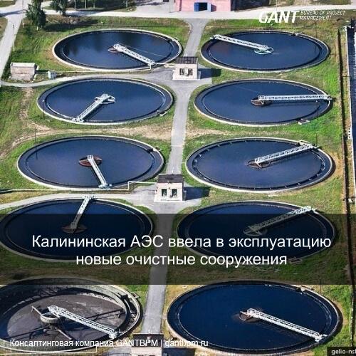 Калининская АЭС ввела в эксплуатацию новые очистные сооружения