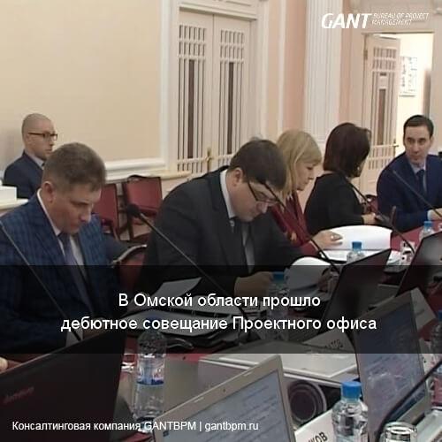 В Омской области прошло дебютное совещание Проектного офиса