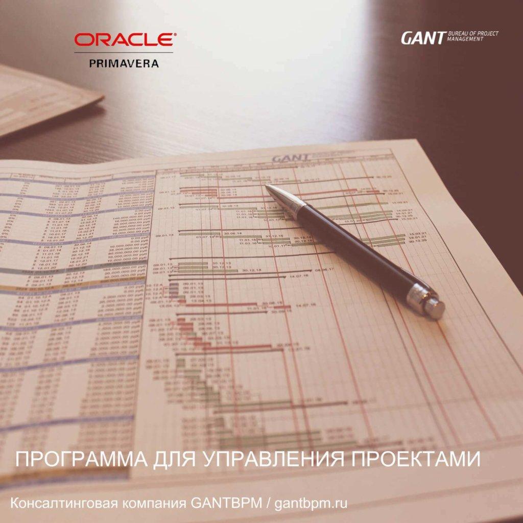 Oracle Primavera – программа для управления проектами. Консалтинговая компания GANTBPM
