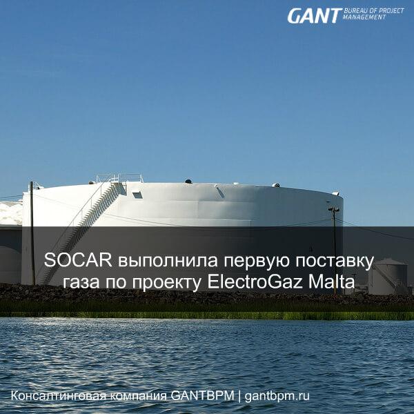 SOCAR выполнила первую поставку газа по проекту ElectroGaz Malta