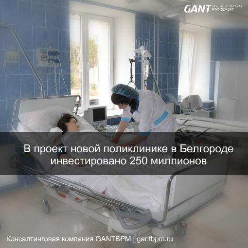В проект новой поликлинии в Белгороде инвестировано 250 миллионов