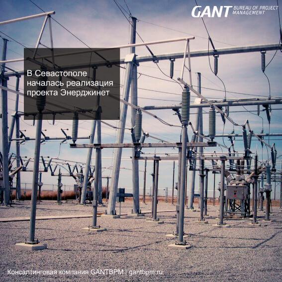 В Севастополе началась реализация проекта «Энерджинет»