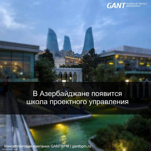 В Азербайджане появится школа проектного управления
