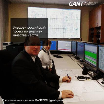 Внедрен российский проект по анализу качества нефти