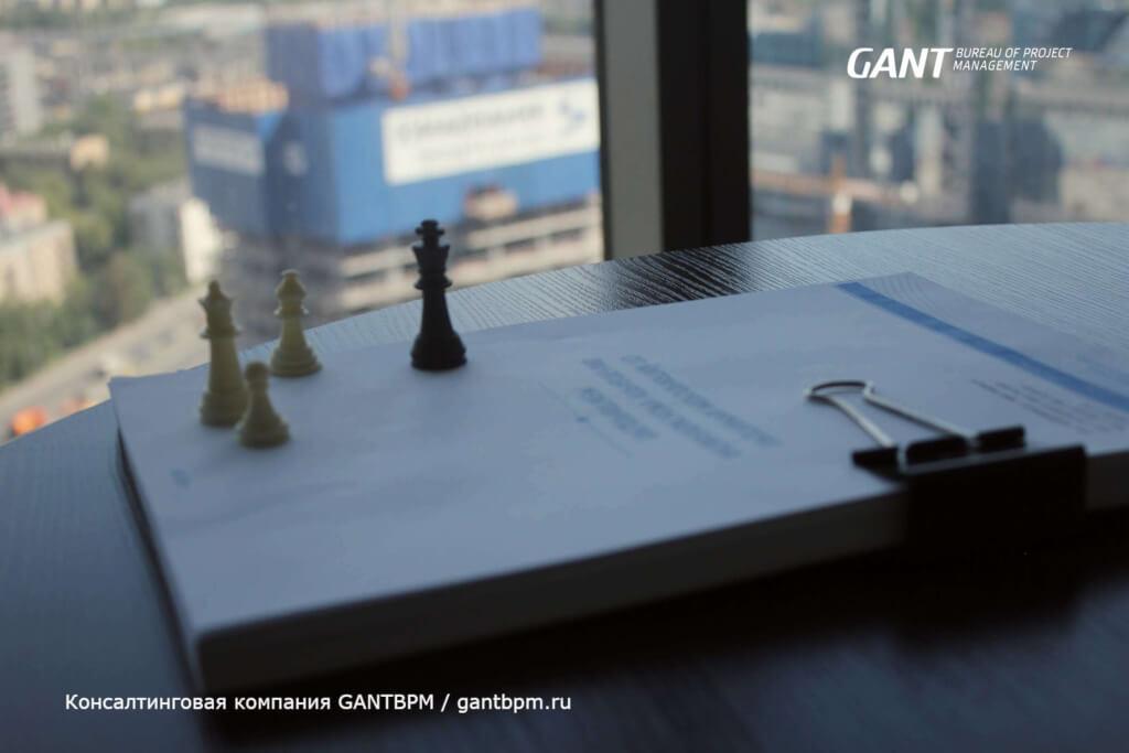 Стратегический консалтинг – развитие. Консалтинговая компания GANTBPM