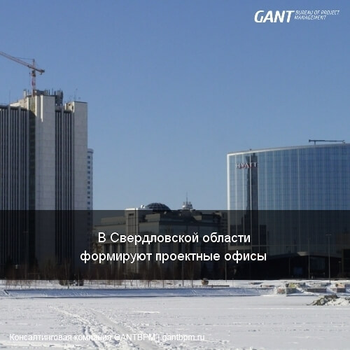 В Свердловской области формируют проектные офисы