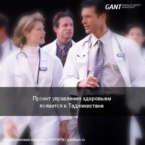 Проект управления здоровьем появится в Таджикистане