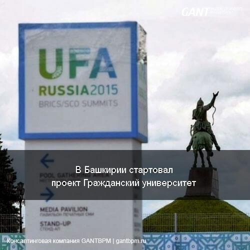 В Башкирии стартовал проект Гражданский университет