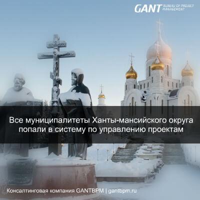 Все муниципалитеты Ханты-мансийского округа попали в систему по управлению проектам