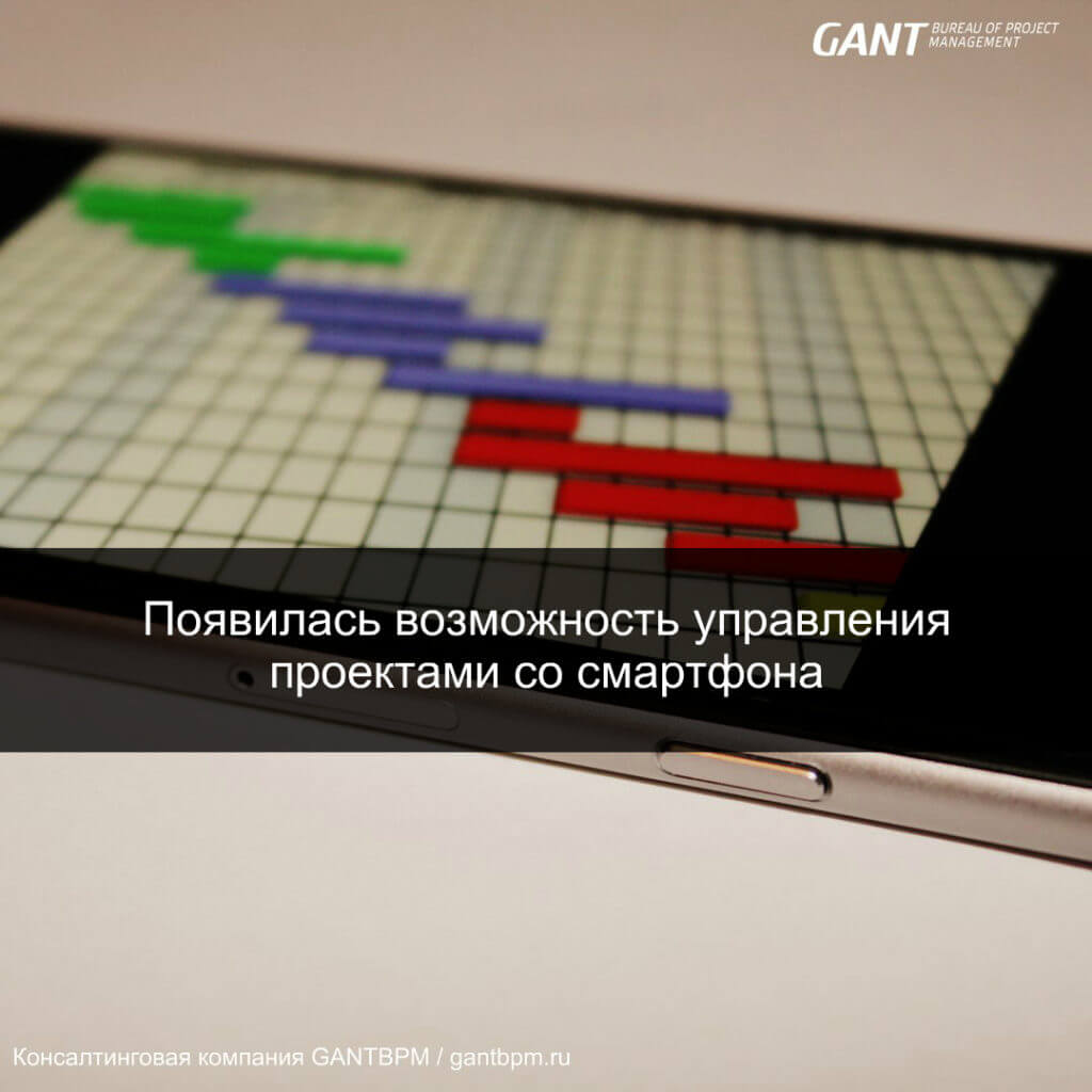 Появилась возможность управления проектами со смартфона
