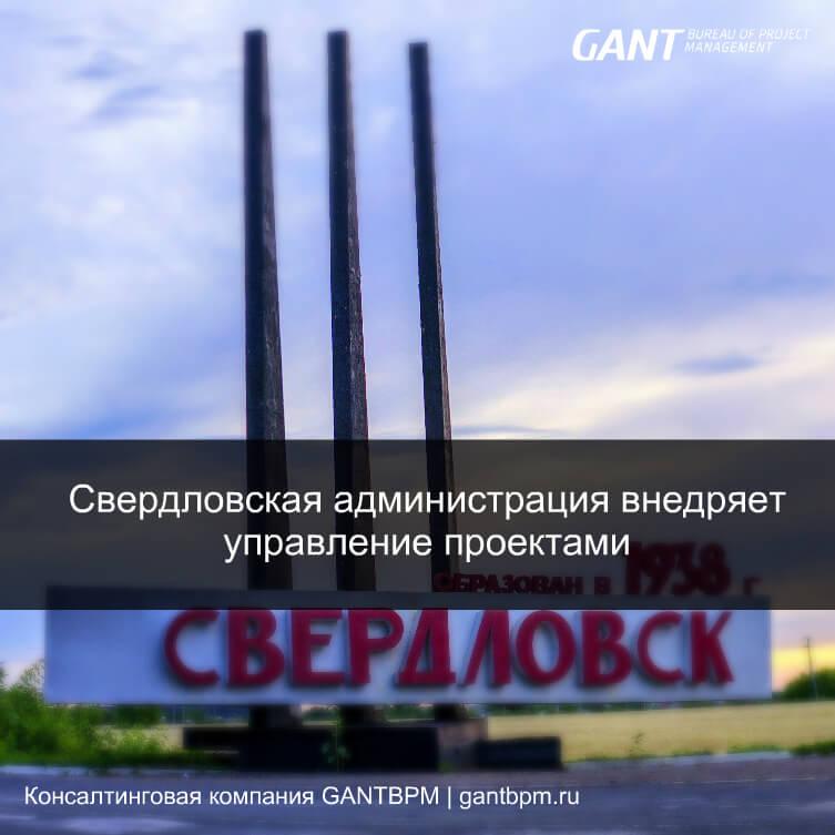 Свердловская администрация внедряет управление проектами