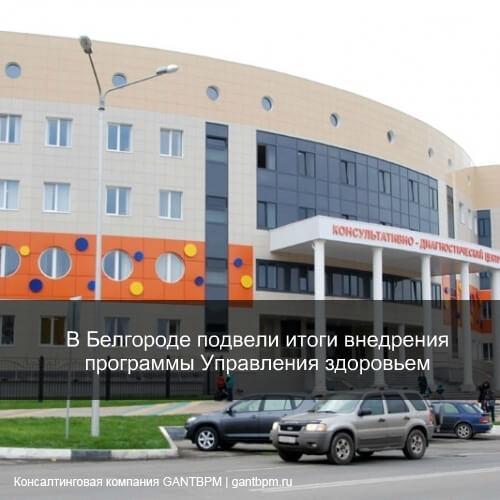 В Белгороде подвели итоги программы Управления здоровьем