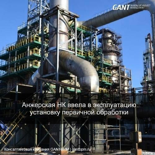 Анжерская НК ввела в эксплуатацию установку первичной обработки