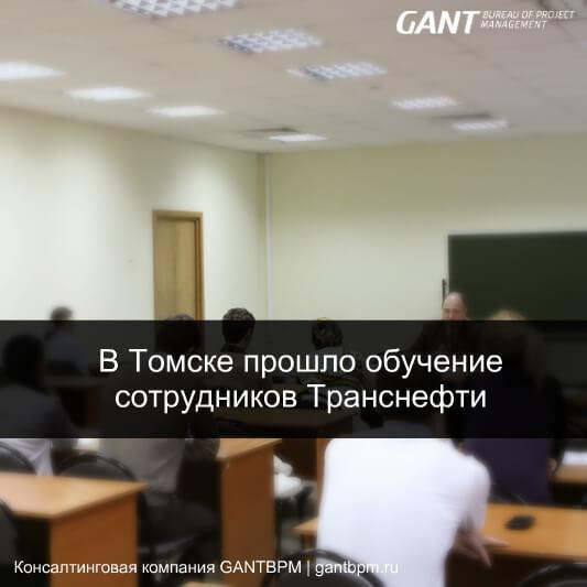 В Томске прошло обучение сотрудников Транснефти