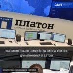 Власти намерены ввести в действие систему «Платон» для автомобилей от 3.5 тонн