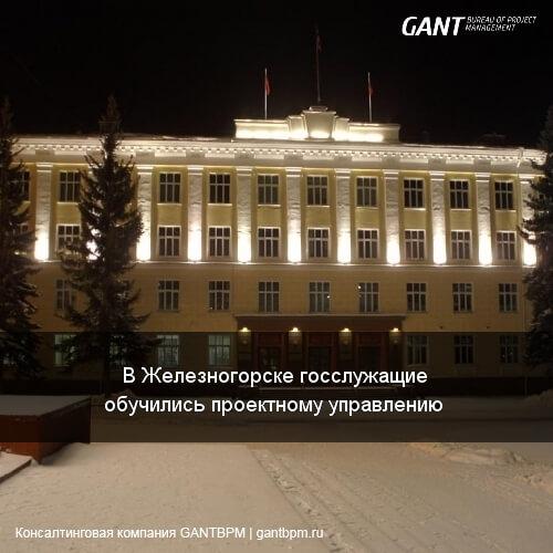 В Железногорске госслужащие обучились проектному управлению